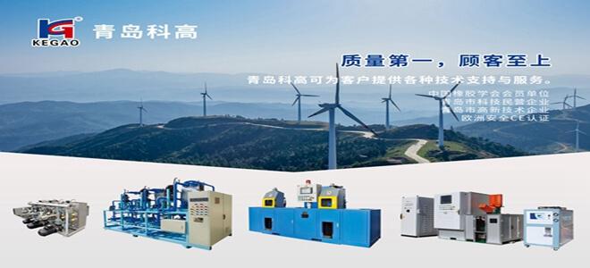青岛科高橡塑机械技术装备有限公司