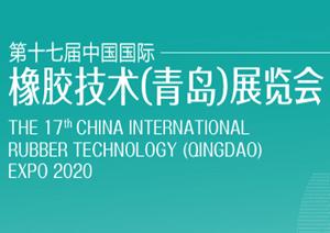 橡胶技术(青岛)展览会