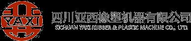 四川亚西橡塑机器有限公司