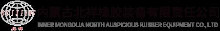 内蒙古北祥橡胶装备有限责任公司