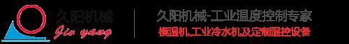 深圳市久阳机械设备有限公司
