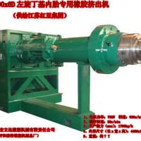 宏立达 XJ-200x6D左旋丁基内胎专用橡胶挤出机