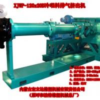宏立达 XJWP-120x20D发泡保温材料专用挤出机
