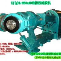 宏立达 XJ(g)L-250x4D硅橡胶滤胶机