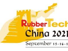 2021中国国际橡胶制品展览会(2021上海橡胶制品展)