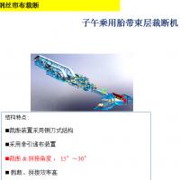 桂林中昊子午乘用胎带束层裁断机