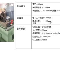 桂林中昊切胶机
