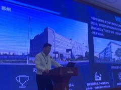 伟创电气受邀参加2020中国长丝织造行业技术创新研讨会