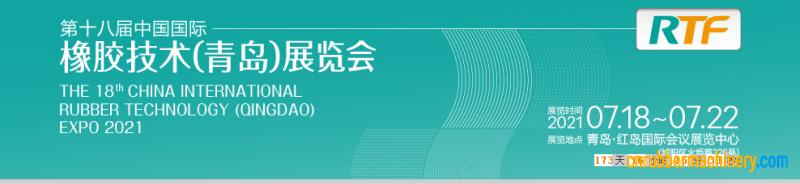 第23届青岛(中国)塑料展业展览会(CPE)